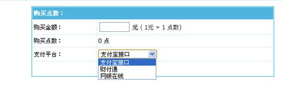 鸿鹄网充值说明02
